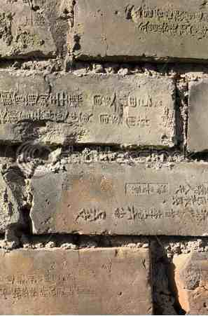 great-wall-bricks-stamped